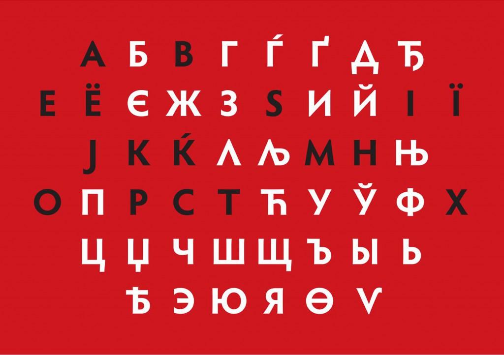 TDC Non-Latin Workshop: Cyrillic with Maxim Zhukov
