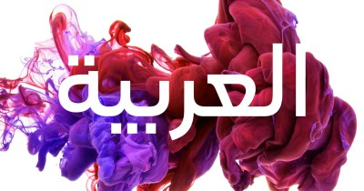FF DIN: The First Condensed Arabic FontFont