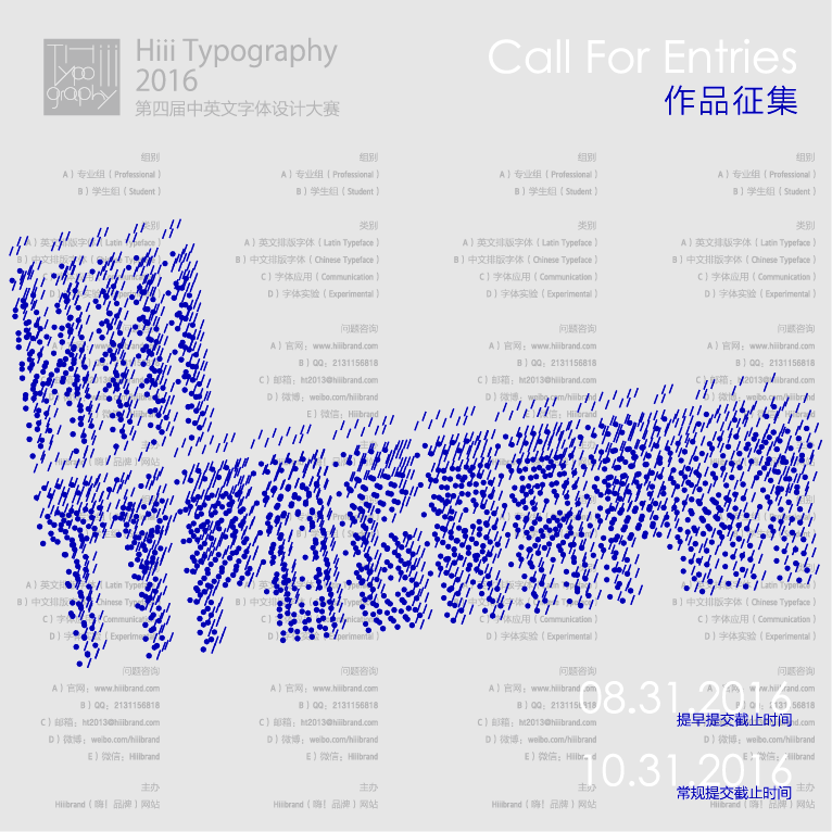Hiii typography design competition 2016