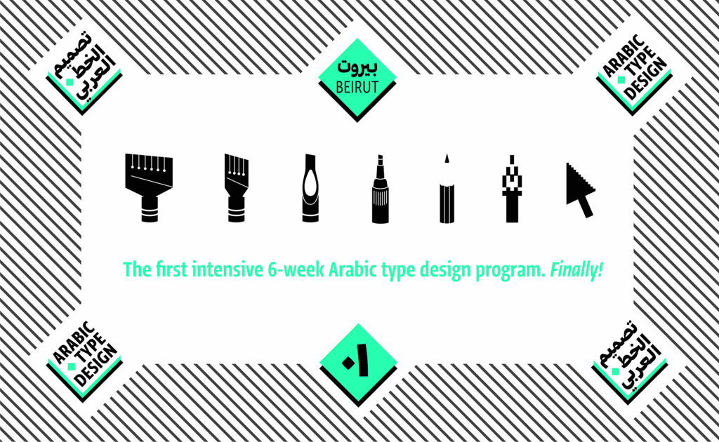 The story of Arabic Type Design – Beirut