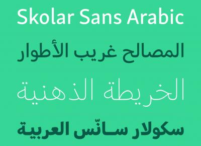 New release – Skolar Sans Arabic