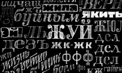 What you need to know when making cyrillic typefaces