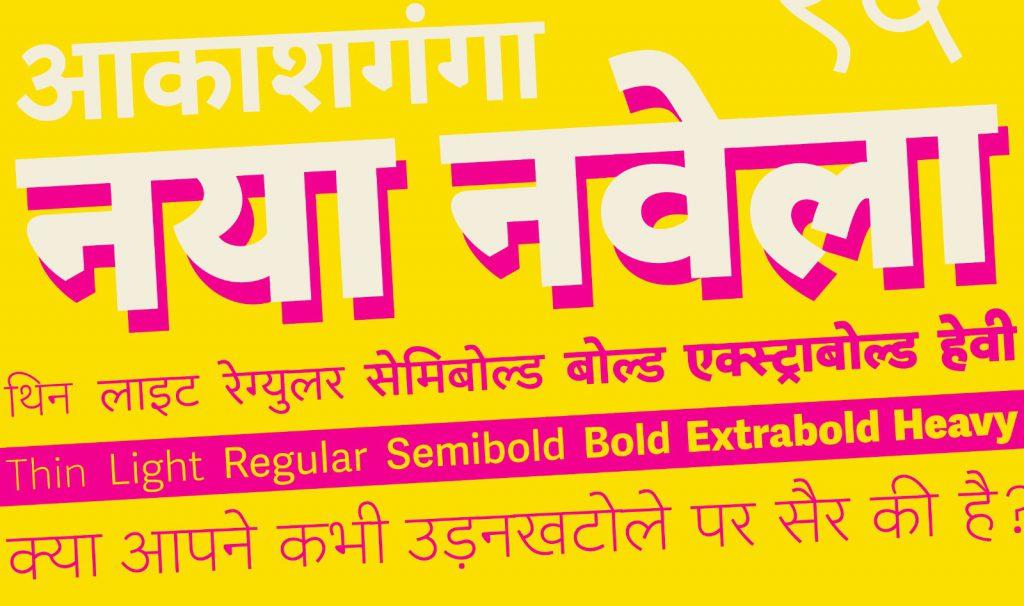 Cultural Awareness in Type Design: Adelle Sans Devanagari by TypeTogether