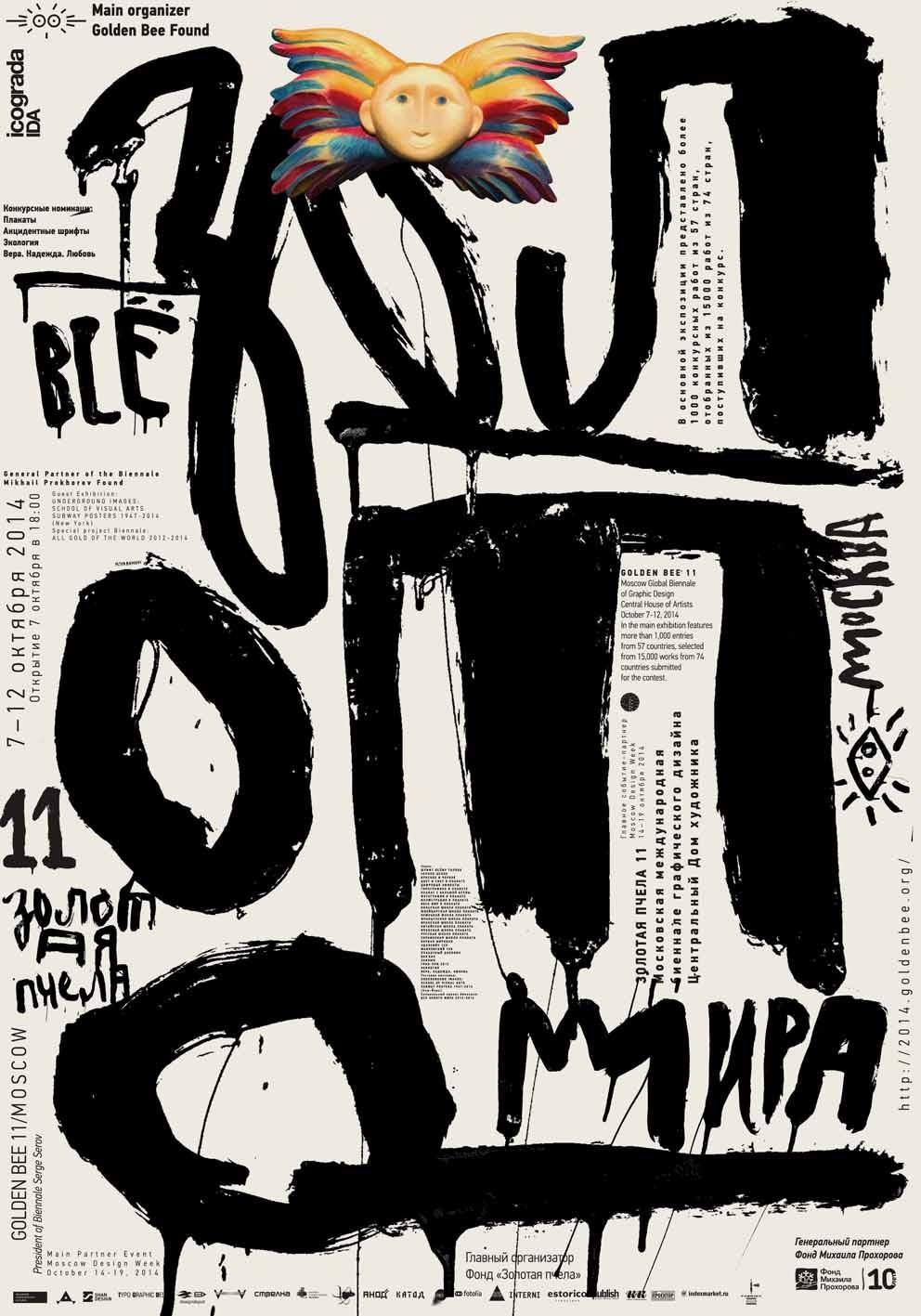 Winners of Italian Poster Biennial