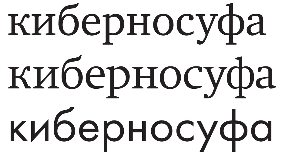 A Look at the Letter б