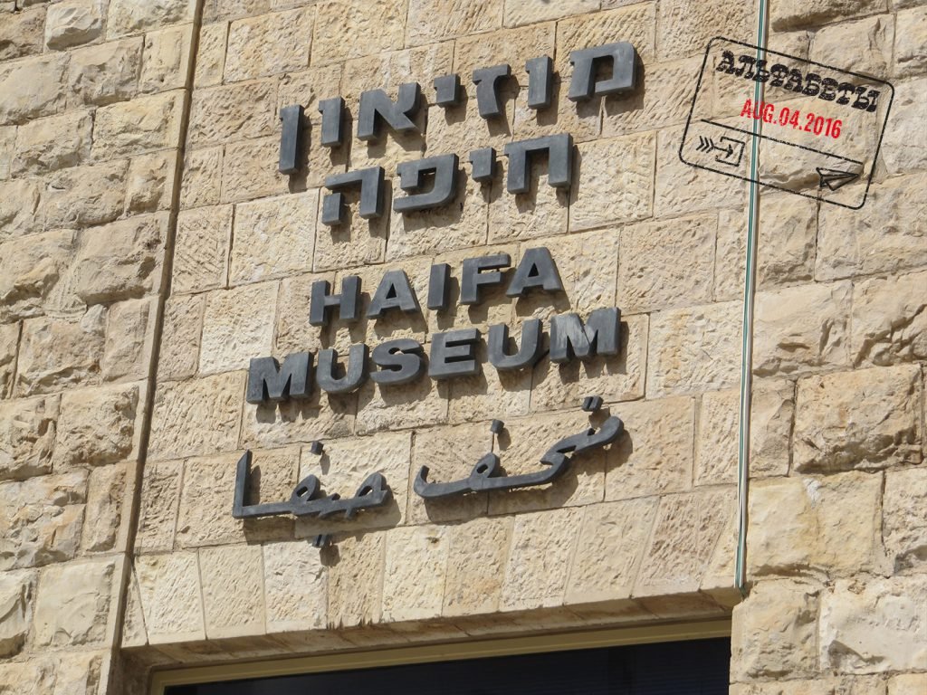 Typographic greetings from Haifa