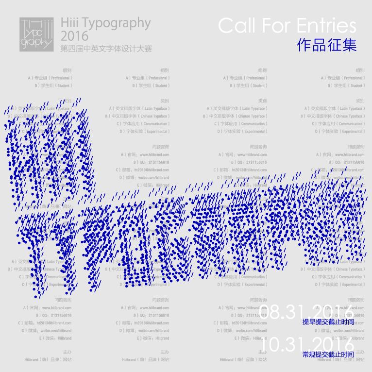 Hiii typography design competition 2016