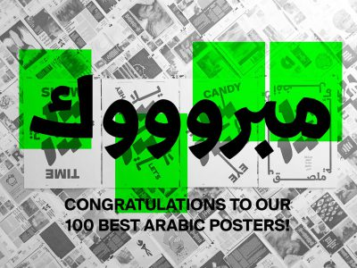 100 Best Arabic Posters design competition