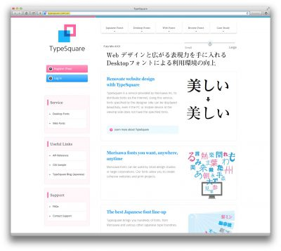 Morisawa font library now available outside Japan