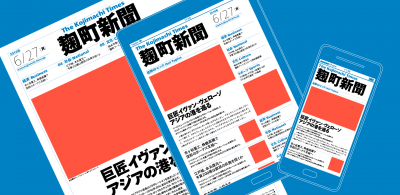 Tazugane Gothic – a Japanese typeface with the elegance of a crane